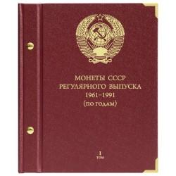 Альбом для монет СССР 1961-1991 по году выпуска Том 1