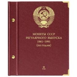 Альбом для монет СССР 1961-1991 по году выпуска Том 2